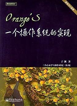"""""""Orange'S:一个操作系统的实现"""",作者:[于渊]"""