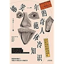 夠笑一年的奇葩人體冷知識【中科院物理所、瞭望智庫力薦圖書!不哄、不騙、不瞎掰,講硬核科普故事,奇奇怪怪的人體冷知識又增加了】