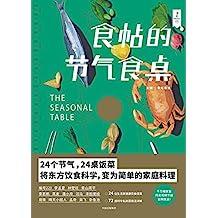 食帖番组·食帖的节气食桌(24个节气,24桌饭菜,将东方饮食科学,变为简单的家庭料理。 )