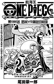 航海王/One Piece/海贼王(第1020话:罗宾VS黑色玛丽亚)