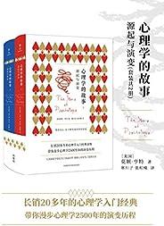 心理学的故事:源起与演变(套装共2册)(长销二十余年的心理学入门经典,专业性与趣味性并重的科普读物,带你漫步两千五百年的人类心灵探索史)