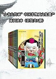 """""""小书大传承""""中国非物质文化遗产通识读本(套装共7册)"""
