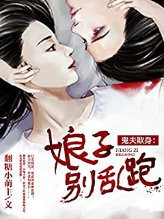 鬼夫欺身:娘子别乱跑1 (网络小说系列)