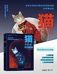猫不存在(收录雨果奖最佳短篇,从猫开始,全世界的科幻名家带你走出熟悉的日常,去往未知的奇境。)