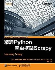 精通Python爬虫框架Scrapy(异步图书)