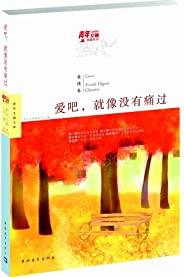 青年文摘典藏系列:爱吧,就像没有痛过(爱情卷)