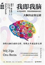 """我即我腦(腦研究領域旗幟性人物、""""腦研究教父""""累積30年之研究成果:大腦決定我是誰!從來沒有一本書把大腦解讀得如此透徹!)"""