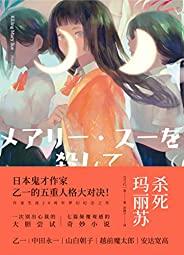 杀死玛丽苏【日本鬼才作家乙一五重写作人格大对决。一本游走于黑白之间的人性之书,杀死玛丽苏,我竟然成了玛丽苏?】