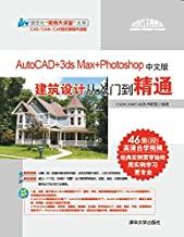 """AutoCAD+3ds Max+Photoshop中文版建筑设计从入门到精通 (清华社""""视频大讲堂""""大系CAD/CAM/CAE技术视频大讲堂)"""