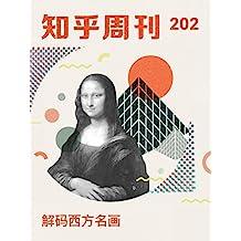知乎周刊・解码西方名画(总第 202 期)