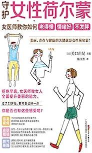 守护女性荷尔蒙:女医师教你如何老得慢 情绪好 不发胖(美丽、青春与健康的关键就是女性荷尔蒙,告别早衰、调养身体,漫画图解,生动有趣,让女人全面了解、呵护自己的身体)