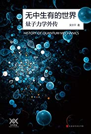 无中生有的世界 : 量子力学传奇(科学史评话@吴京平,从元素周期表到超弦理论,用讲评书的风格讲科普)