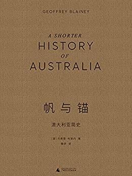 """""""帆与锚:澳大利亚简史(国宝级历史学家写的全面、生动的澳大利亚史,澳大利亚史纸上纪录片 理想国出品)"""",作者:[杰弗里•布莱内(Geoffrey Blainey)]"""