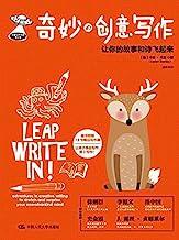 奇妙的創意寫作:讓你的故事和詩飛起來(創意寫作書系)(給青少年的寫作指南,幫你找到寫作的勇氣和智慧)