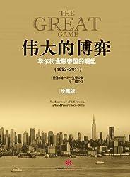 偉大的博弈:華爾街金融帝國的崛起(1653~2011)(中信商業經典)