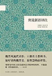 世說新語譯注--(精)國民閱讀經典 (中華書局出品)