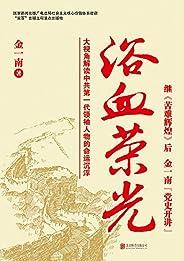 浴血荣光(全新再版)【《为什么是中国》作者金一南将军经典作品,大视角解读中共第一代领袖人物的命运沉浮!】
