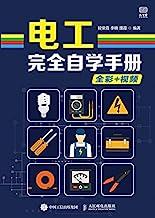 电工完全自学手册(电动机控制系统、电气控制设计、倒闸操作、电力变压器、继电器、电气故障、电子元器件、电工材料)