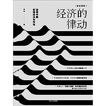经济的律动:读懂中国宏观经济与市场(汪丁丁做序,林毅夫、宋国青、刘世锦、高善文等推荐)