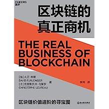 区块链的真正商机:全球技术趋势巨头Gartner引领时代之作,让区块链真正落地的商业寻宝图