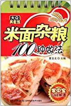 米面杂粮100种做法 (大众美食馆)
