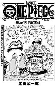 航海王/One Piece/海贼王(第984话:我的圣经)