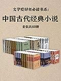 文学爱好者必读书系:中国古代经典小说(套装共60册)