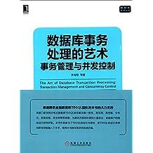 数据库事务处理的艺术:事务管理与并发控制 (数据库技术丛书)