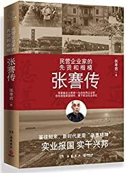 张謇传(中国企业家必读!在大转型时代、大变局时代,再现一代民营企业家的风骨与情怀!)