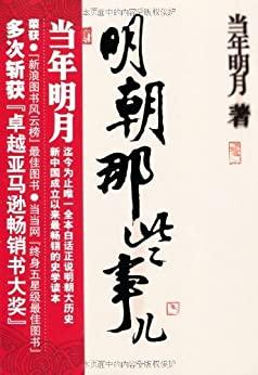 """""""明朝那些事儿(第2部):万国来朝 (中国历史那些事儿系列)"""",作者:[当年明月]"""