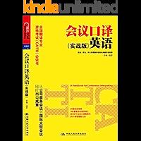 全国翻译专业资格考试(CATTI)必读书:会议口译英语(实战版) (湛庐文化•心视界) (English Edition…