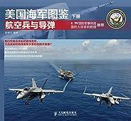 美国海军图鉴 下册·航空兵与导弹