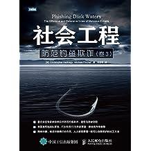 社会工程 防范钓鱼欺诈 卷3(图灵图书)