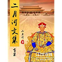 二月河帝王三部曲(康熙大帝、雍正皇帝、乾隆皇帝,重磅歷史巨作!讀古代帝王之道,悟人生謀略與智慧。)