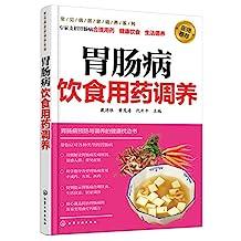 胃肠病饮食用药调养 (常见病居家调养系列)