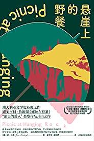 """悬崖上的野餐【上海译文出品!澳大利亚文学史经典之作,一部媲美亨利·詹姆斯《螺丝在拧紧》的""""邪典小说""""】"""