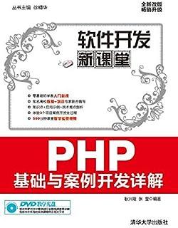 PHP基础与案例开发详解 (软件开发新课堂)