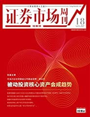 被动投资核心资产会成趋势 证券市场红周刊2021年18期(职业投资人之选)