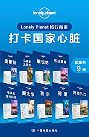 Lonely Planet旅行指南:打卡國家心臟(套裝共9冊) (Lonely Planet孤獨星球旅行指南)