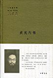 贞元六书(全二册)--三松堂全集 第三版第五卷 (中华书局出品)