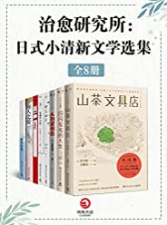 治愈研究所:日式小清新文学选集(共8册)
