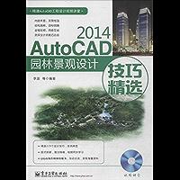 AutoCAD 2014园林景观设计技巧精选 (精通AutoCAD工程设计视频讲堂)