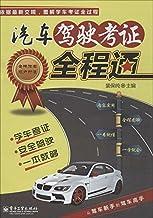 汽车驾驶考证全程通