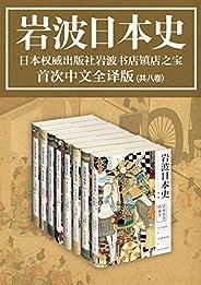 巖波日本史(共8卷)(日本學術出版社巖波書店鎮社之寶,暢銷日本二十年,完整而系統的日本通史,結合時局概覽和歷史細節,還原真實的歷史現場,國內首次引進全譯版。)