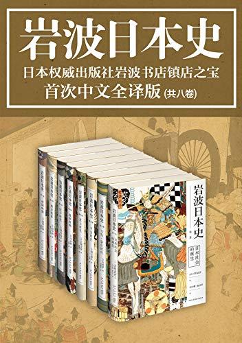 岩波日本史(共8卷)