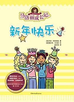 """""""马洛丽成长记:新年快乐(亚马逊五星级童书,一个""""不完美""""小孩的""""完美成长记"""",成长必读,情商教育,每天进步一点点。)"""",作者:[[美]劳丽·弗里德曼, [美]詹妮弗·卡利斯, 富彦国]"""