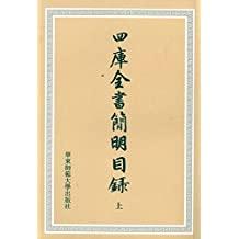 四库全书简明目录(2册) (国学初階)
