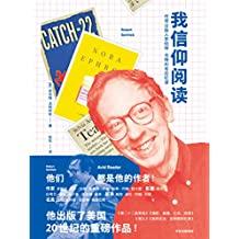 我信仰阅读:传奇出版人罗伯特·戈特利布回忆录(鲍勃·迪伦、比尔·克林顿的编辑,出版了《第二十二条军规》等重磅作品,他是改变美国文学的人物!翻开这本书,这位传奇出版人将带我们走进美国出版的黄金时代)