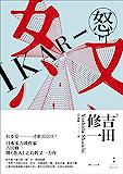 怒 (日本重量级芥川奖作家吉田修一,《恶人》之后又一新作,比《白夜行》更凄美,比《告白》更深刻,照见都市人无处遁形的孤独…