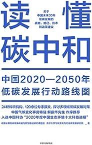 """读懂碳中和(中国气候变化事务特使 解振华先生作序推荐 """"2020年度中国生态环境十大科技进展"""" 全方位解读碳中和战略与行动路径)"""